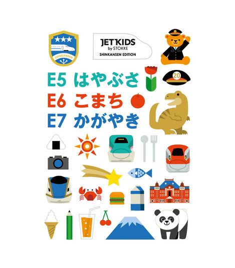 ジェットキッズ by ストッケ ライドボックス E5系 新幹線 はやぶさ, E5系 はやぶさ, mainview view 5