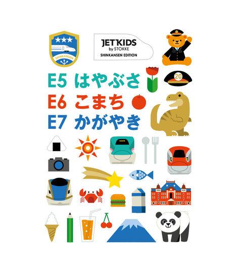 ジェットキッズ by ストッケ ライドボックス E5系 新幹線 はやぶさ, E5系 はやぶさ, mainview