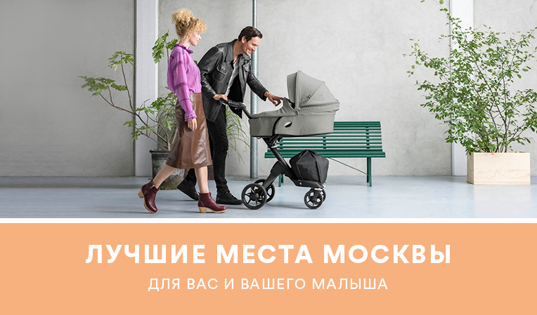 Child Friendly Moscow