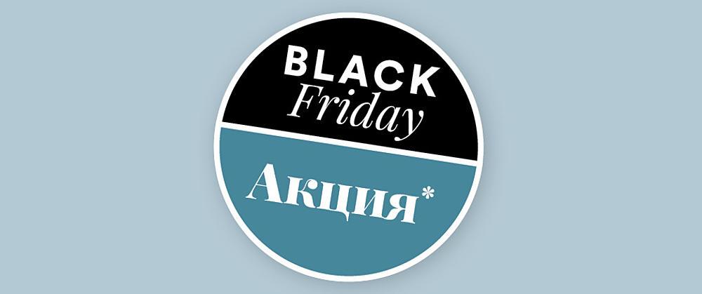 Stokke Black Friday offer
